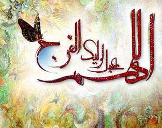نیمه شعبان بر تمام شیعیان مبارک باد