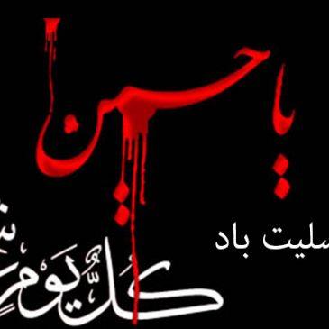 عاشورا و تاسوعا بر عزاداران حسینی تسلیت باد