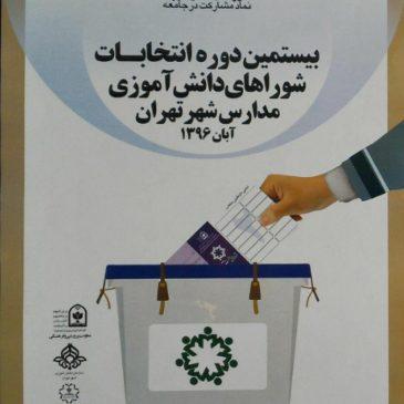 نتایج انتخابات دانش آموزی