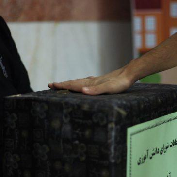 تصاویر انتخابات دانش آموزی