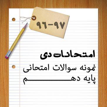 نمونه سوالات امتحانات دی پایه دهم