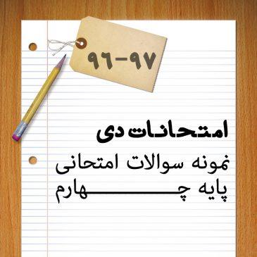 نمونه سوالات امتحانات دی پایه چهارم