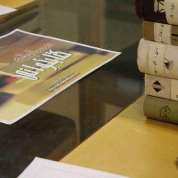 تصاویر مسابقه کتابخوانی