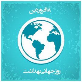 روز جهانی بهداشت گرامی باد