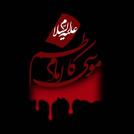 شهادت امام موسی کاظم علیه السلام بر همه شیعیان تسلیت باد