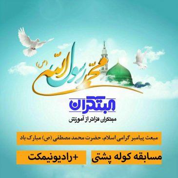 ویژه برنامه مبعث + رادیو نیمکت + مسابقه