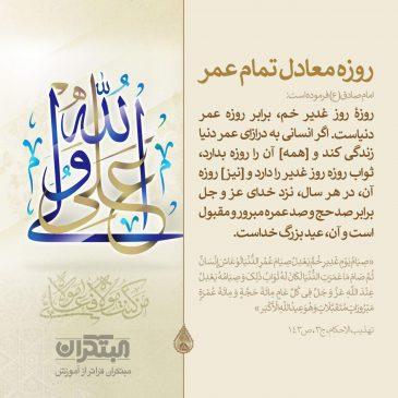 عید سعید غدیر بر همه شیعیان مبارک