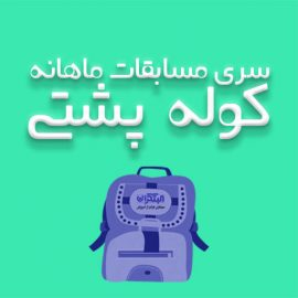 مسابقه کوله پشتی (ماه آبان)