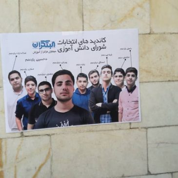 تصاویر انتخابات شورای دانش آموزی