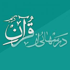 کمک درسهایی از قرآن