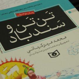 فراخوان شرکت در مسابقه کتابخوانی