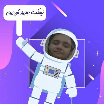نشریه دانش آموزی نیمکت