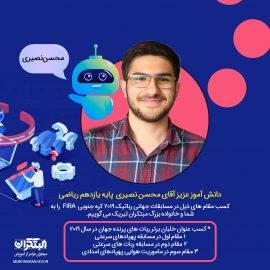 تبریک به دانش آموز نخبه محسن نصیری