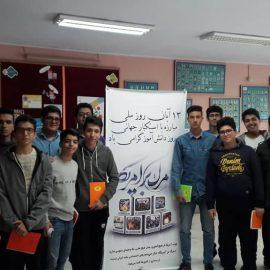 تصاویر ۱۳ آبان روز دانش آموز